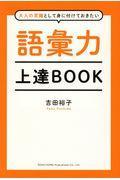 語彙力上達BOOKの本