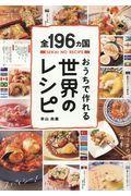 おうちで作れる世界のレシピの本