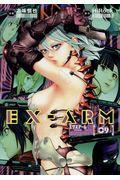 EX−ARM 09の本
