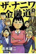 ザ・ナニワ金融道 3の本