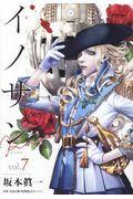 イノサンRouge 7の本