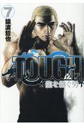 TOUGH龍を継ぐ男 7の本