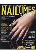 NAIL TIMES DIGESTの本