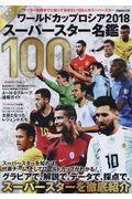 ワールドカップロシアスーパースター名鑑100 2018の本
