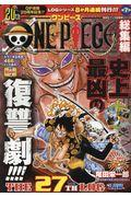 "ONE PIECE総集編THE 27TH LOG""LAW""の本"