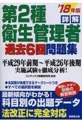 詳解第2種衛生管理者過去6回問題集 '18年版の本