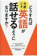 どうすれば今度こそ英語が話せるようになりますか?の本