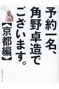 予約一名、角野卓造でございます。【京都編】の本