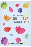 新しい手話 2018の本
