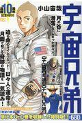 宇宙兄弟スペシャルエディション VOL.5の本