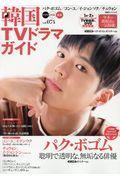 韓国TVドラマガイド vol.074の本
