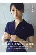 長濱ねる1st写真集 ここからの本