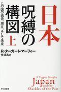 日本・呪縛の構図 上の本
