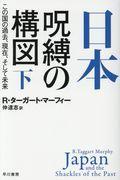日本・呪縛の構図 下の本