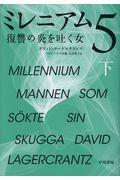 ミレニアム 5〔下〕の本