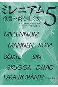 ミレニアム 5の本