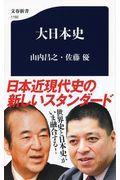 大日本史の本
