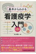 第3版 基本からわかる看護疫学入門