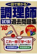 調理師試験過去問題集 '18年版の本