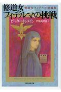 修道女フィデルマの挑戦の本