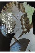 蝶のいた庭の本