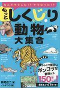 もっとしくじり動物大集合の本