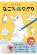 なごみ猫なぞりの本