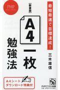 【新書版】A4一枚勉強法の本