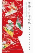着物と日本の色の本