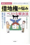スペシャリストが教える借地権の悩みベストな解決法の本