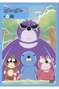 DVD>アニメぼのぼの vol.6の本