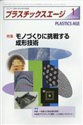 プラスチックスエージ 2018年 01月号の本