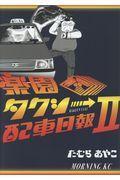 楽園タクシー配車日報 2の本