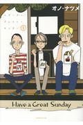 ハヴ・ア・グレイト・サンデー 1の本