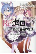 Re:ゼロから始める異世界生活第二章屋敷の一週間編 5の本