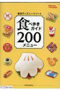 東京ディズニーリゾート食べ歩きガイド200メニューの本