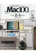 Mac100% Vol.24の本