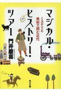 マジカル・ヒストリー・ツアー ミステリと美術で読む近代の本