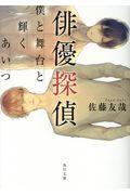 俳優探偵の本