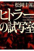 ヒトラーの試写室の本