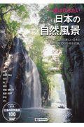 一度は行きたい日本の自然風景の本