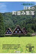 一度は行きたい日本の町並み集落の本