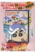 DVD>TVシリーズクレヨンしんちゃん嵐を呼ぶイッキ見20!!!われらカスカベ防衛隊!春日部の街をおの本