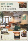 町田・相模原カフェ日和すてきなお店案内の本