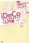 図解知識ゼロからはじめるiDeCo(個人型確定拠出年金)の入門書の本
