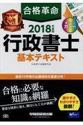 合格革命行政書士基本テキスト 2018年度版の本