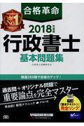合格革命行政書士基本問題集 2018年度版の本