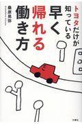 トヨタだけが知っている早く帰れる働き方の本