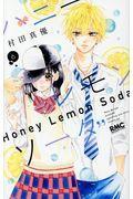 ハニーレモンソーダ 6の本