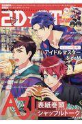 2D☆STAR Vol.9の本
